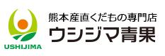 ウシジマ青果のロゴ