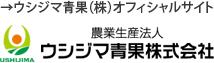 →ウシジマ青果(株)オフィシャルサイト